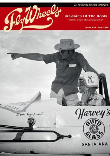 Fly Wheels /Issue #30 Aug,2014