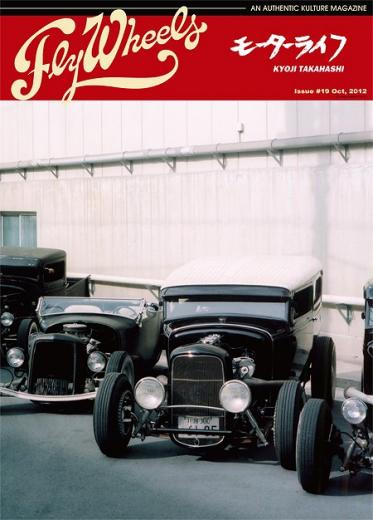 Fly Wheels /Issue #19 Oct.2012